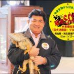 白輪剛史(iZoo園長)のカツラ画像や結婚は?動物の値段が面白い!
