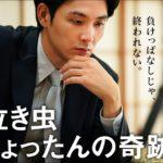 瀬川晶司は現在、結婚して妻がいる?成績や強さ、性格や年収は?