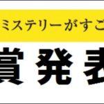 倉井眉介(怪物の木こり著者)の顔画像と経歴!帝京大学卒でいつ刊行?