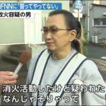 川添勝容疑者の顔画像はこちら!余罪の放火も『バレないと思った?』