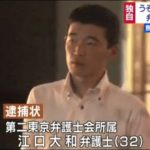 江口大和弁護士の顔画像はこちら!東京大学出身で、とくダネ!に出演?
